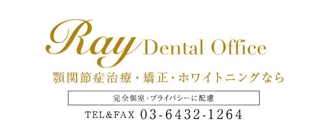 口もとアンチエイジング・矯正・ホワイトニングならRay Dental Office:レイデンタルオフィス [完全個室・プライバシーに配慮]